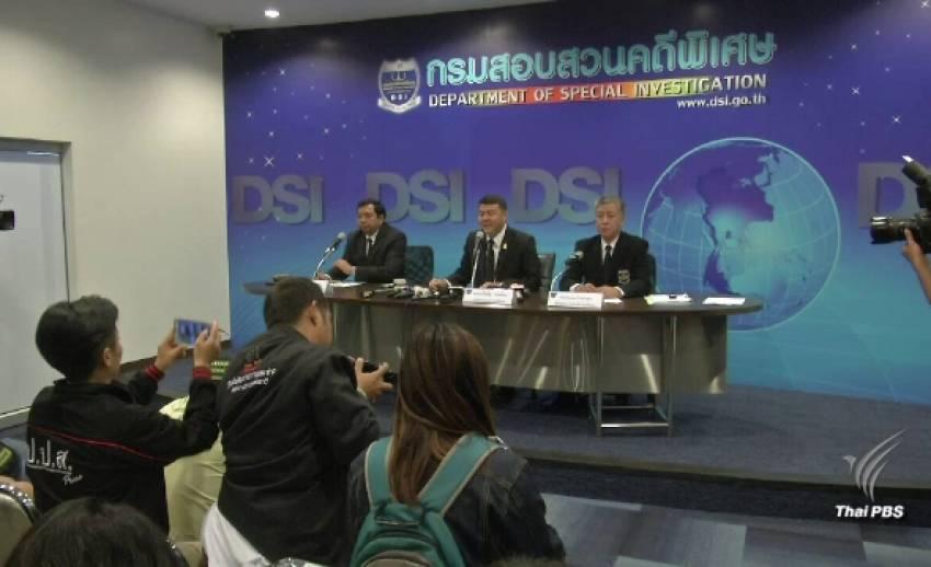DSI ยึดทรัพย์ 50 ล้านบาท คดีหมอฉ้อโกงหมอ