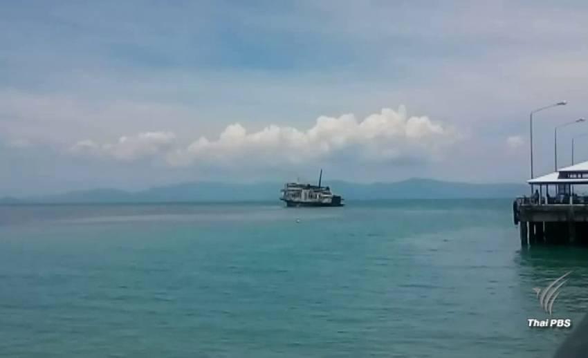 กระแสน้ำพัดเรือเฟอร์รี่ข้ามเกาะพะงันเกยตื้น เร่งอพยพผู้โดยสารวุ่น