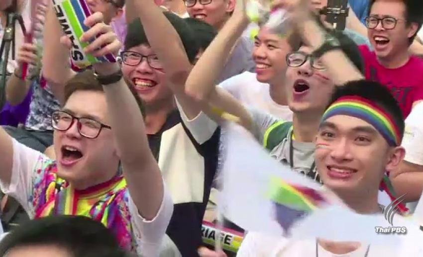ไต้หวันไฟเขียว คู่รักเพศเดียวกันแต่งงานกันได้ ที่แรกในเอเซีย
