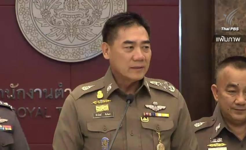 """ผบ.ตร.สั่งแจ้งความ รศ.สังศิต จัดเสวนา """"ตำรวจไทยมีไว้ทำอะไร"""" ชี้สร้างความเกลียดชัง"""