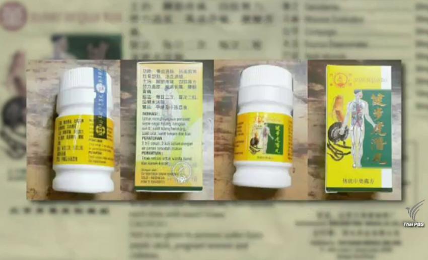 ยาสเตียรอยด์จากจีนทะลักเข้าไทย