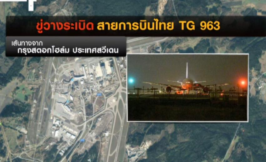 การบินไทยเตรียมชี้แจงเหตุขู่วางระเบิดเครื่องบินที่สวีเดน