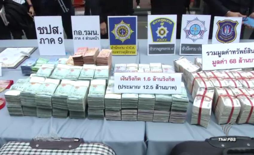 """ตำรวจยึดทรัพย์กว่า 68 ล้านบาท เชื่อมโยงเครือข่ายยาเสพติด """"ไซซะนะ"""""""