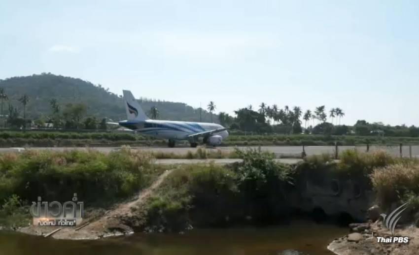 กรมธนารักษ์ตรวจสอบที่ดินสนามบินเกาะสมุย กรณีรุกที่สาธารณะ
