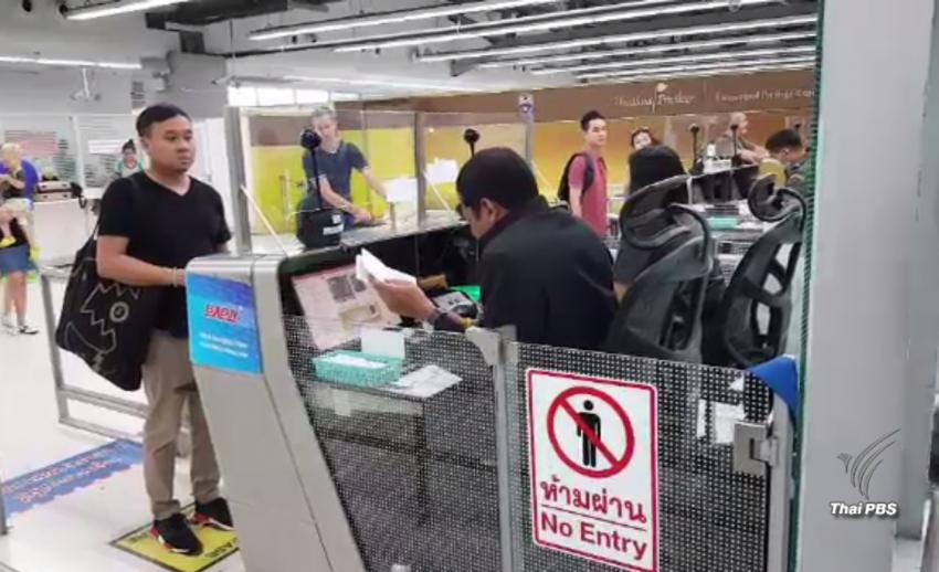 สตม.ยืนยันไม่มีการรื้อค้นกระเป๋านักเดินทางที่สนามบิน