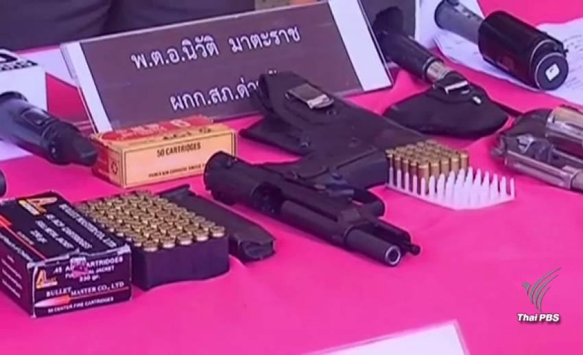 ขยายผลจับอาวุธคดีอนาจารเด็กหญิง 14 ปี