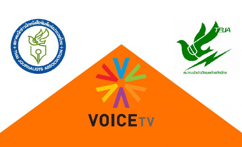 2 สมาคมนักข่าว เรียกร้อง กสทช. ทบทวนคำสั่งพักใบอนุญาต Voice TV