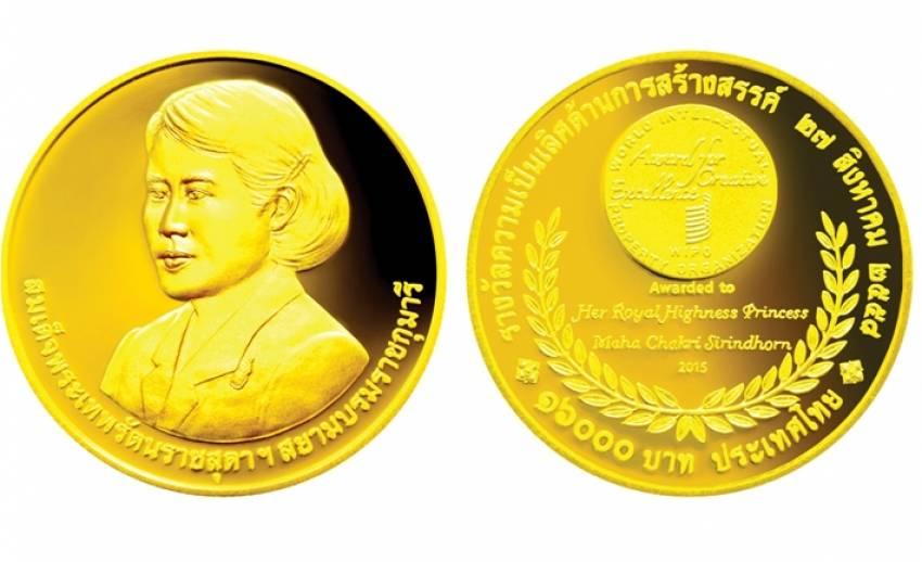 """กรมธนารักษ์ เปิดจองเหรียญกษาปณ์ที่ระลึก """"สมเด็จพระเทพฯ"""" 31 มี.ค.นี้"""