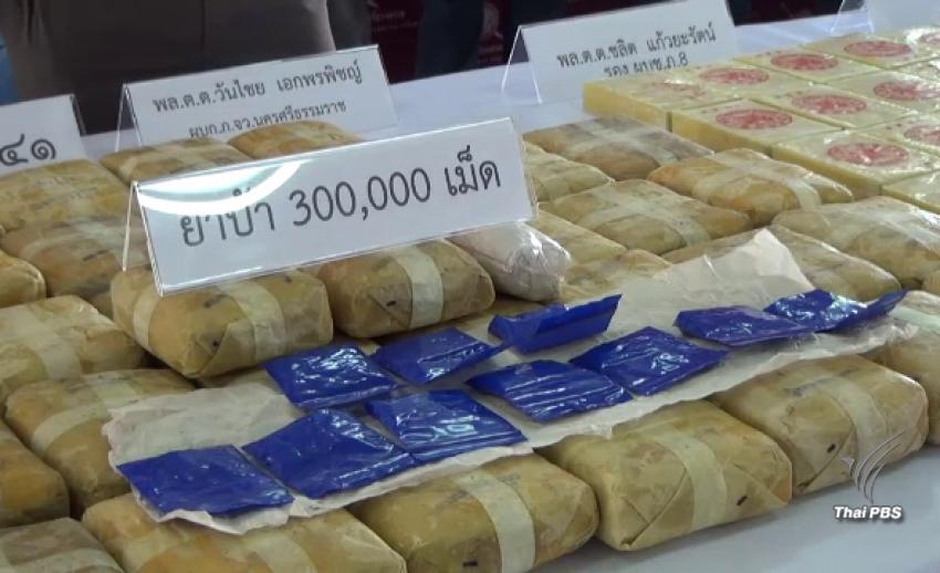 ตร.นครศรีฯ จับขบวนการค้ายาเสพติด ยึดเฮโรอีน-ยาบ้า มูลค่ากว่า 200 ล้านบาท
