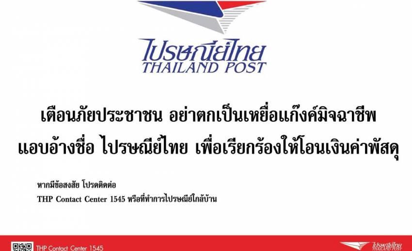 เตือนระวังมิจฉาชีพอ้างตัวแทนไปรษณีย์ไทย หลอกโอนเงินค่าพัสดุ