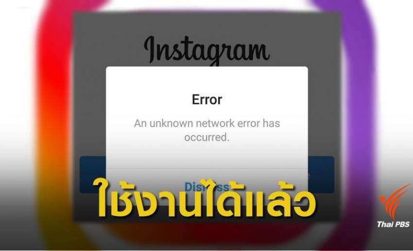 Instagram กลับมาใช้งานได้อีกครั้ง หลังล่มนานกว่า 1 ชั่วโมง