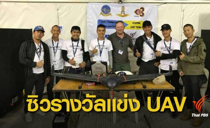 นนอ.ไทยคว้ารางวัลแข่งบินค้นหาเป้าหมายระดับโลก