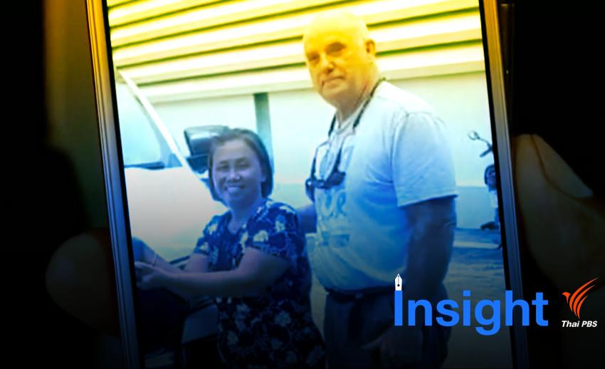 Insight : ฆาตกรรมอำพราง ตอน 2  รถ...ที่หายไป