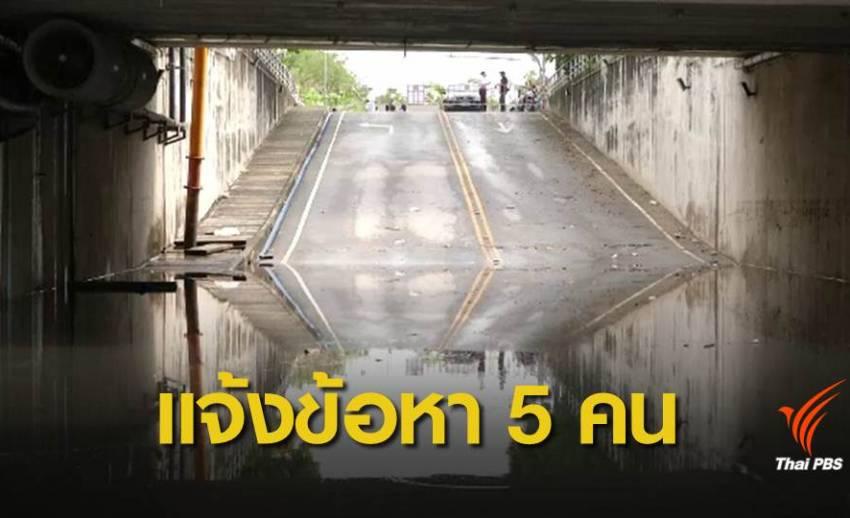 ดำเนินคดี 5 คนเกี่ยวข้องรถจมน้ำอุโมงค์เขตประเวศ