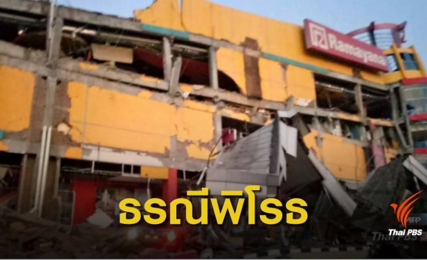 """""""อินโดนีเซีย"""" แผ่นดินไหวขนาด 7.5 เสียชีวิต 1 คน"""