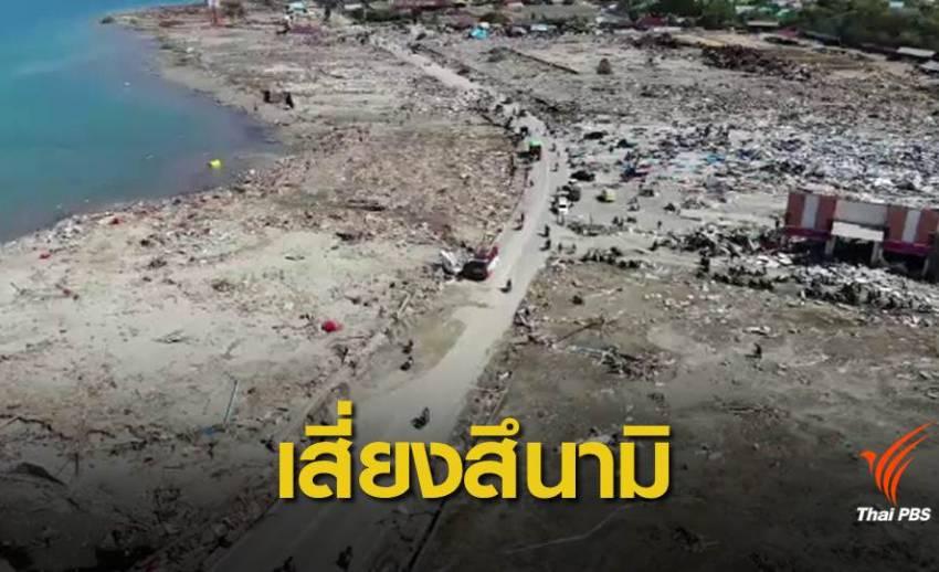 เตือนไทยเตรียมพร้อมรับมือสึนามิหวั่นเกิดซ้ำรอยปี 47