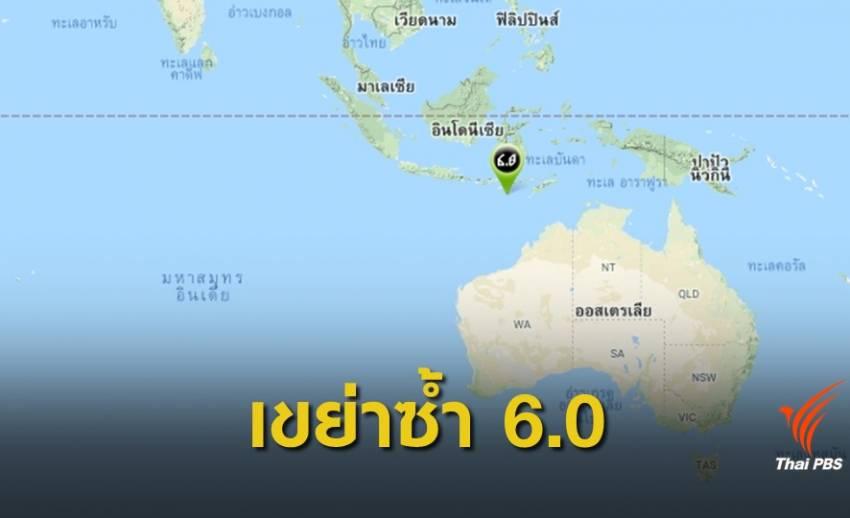 """แผ่นดินไหวระลอกใหม่ขนาด 6.0  """"เกาะซุมบา"""""""