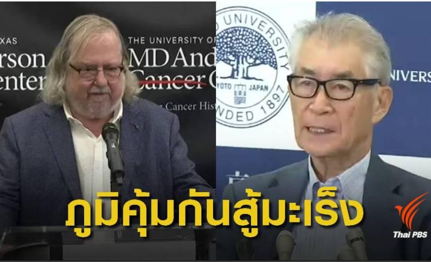 """2 นักวิทย์คว้า """"โนเบล"""" สาขาการแพทย์ พัฒนาวิธีรักษามะเร็งแบบใหม่"""