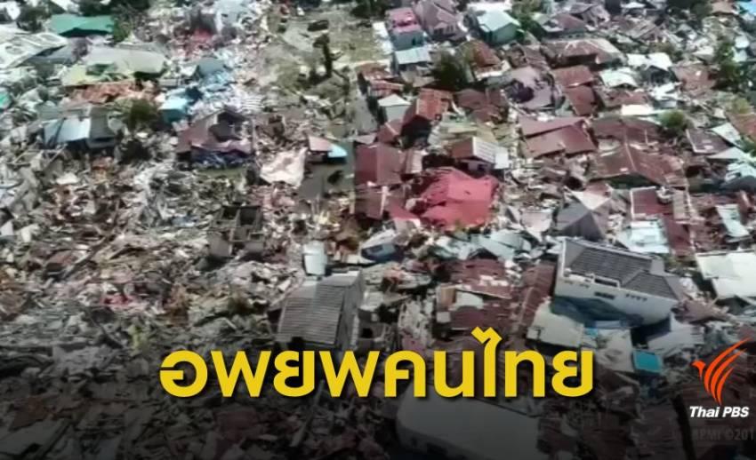 อพยพ 32 คนไทย หนีแผ่นดินไหวเมืองปาลู