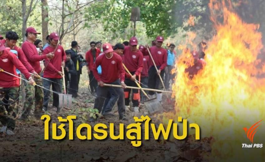 """ส่ง """"โดรน"""" ชิงเผาเชื้อเพลิงในป่าสูง แก้หมอกควัน 9 จว.ภาคเหนือ"""