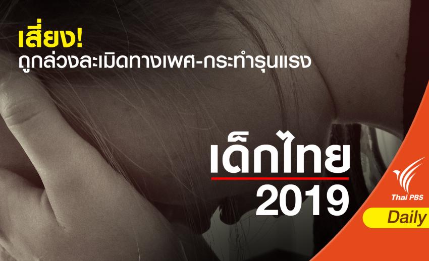 เด็กไทยบนความเสี่ยง! ล่วงละเมิดทางเพศ-กระทำรุนแรง