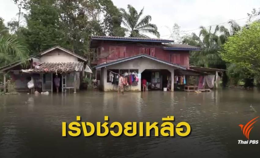 """เร่งเยียวยาผู้ประสบภัยพายุ """"ปาบึก"""" บางจุดน้ำท่วมสูง 2 เมตร"""