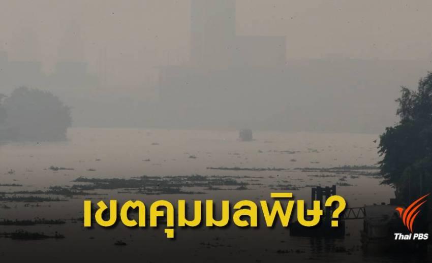ยังไม่ถึงเวลา ! ประกาศเขตควบคุมมลพิษ กทม.หลังฝุ่นพิษพุ่ง