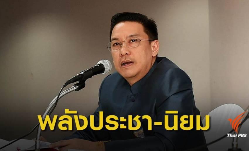 """การเมืองไทยไม่พ้น """"ประชานิยม"""""""