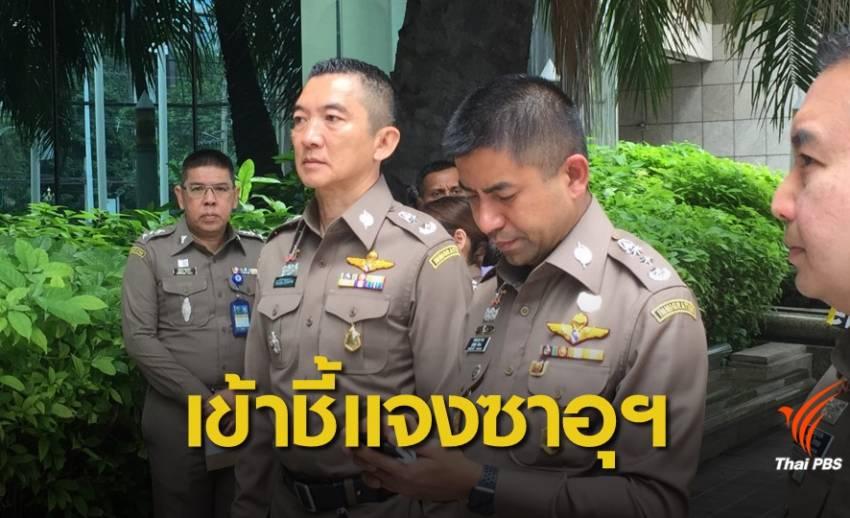 """ผบช.สตม.เตรียมชี้แจงอุปทูตซาอุฯ หลังรับ """"ราฮาฟ"""" เข้าไทย"""