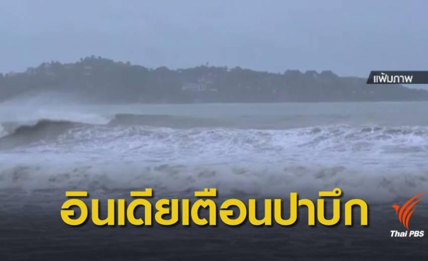 """อินเดียเตือนภัยพายุ """"ปาบึก"""" ในหมู่เกาะอันดามัน"""