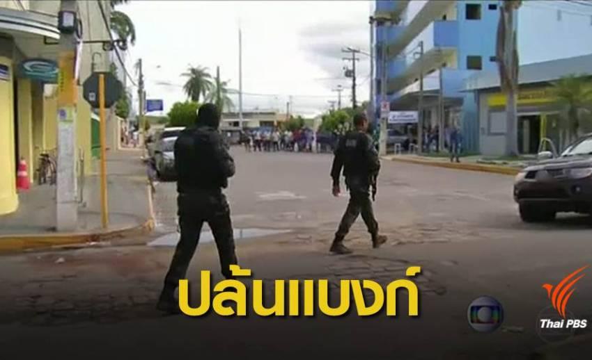 บุกปล้นธนาคารในบราซิล จับตัวประกัน-ยิงปะทะตำรวจ