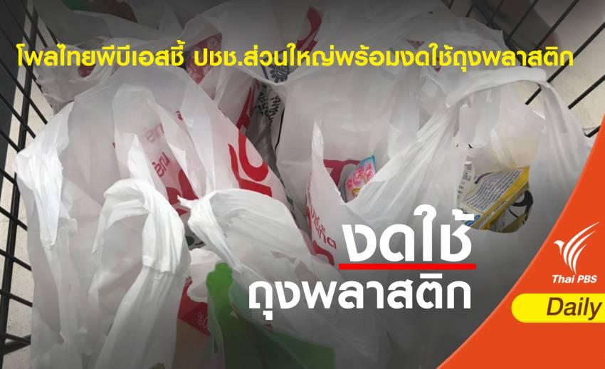 โพลไทยพีบีเอสชี้ ปชช.ส่วนใหญ่พร้อมงดใช้ถุงพลาสติก