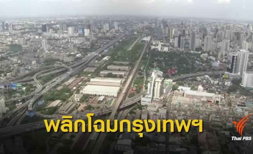 คาดผังเมืองใหม่ กทม.ประกาศใช้ปี 63