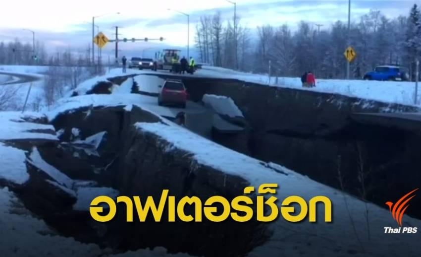 """""""อะแลสกา"""" เกิดอาฟเตอร์ช็อกกว่า 1,000 ครั้ง หลังแผ่นดินไหวขนาด 7"""