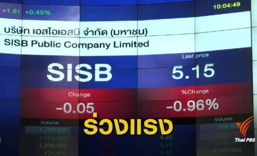ราคาปิดตลาดหุ้นโรงเรียนนานาชาติ SISB วันแรก ต่ำกว่าราคาจอง
