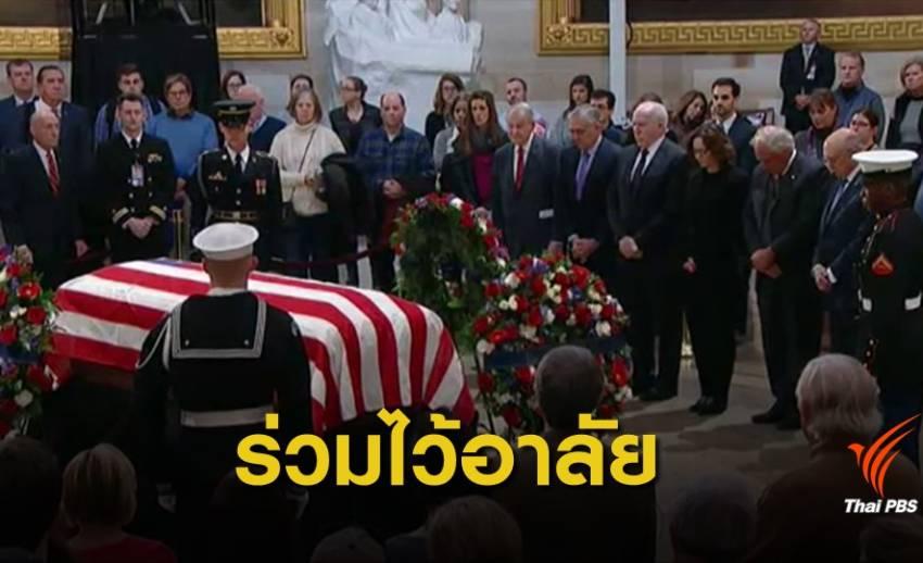 """พิธีเคารพศพอดีตประธานาธิบดีสหรัฐฯ """"จอร์จ เอช ดับเบิลยู บุช"""""""