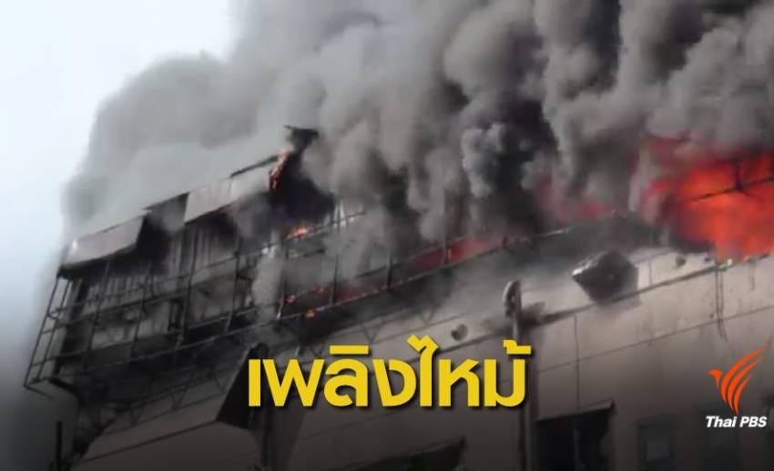 ไฟไหม้โรงงานผลิตโคมไฟ เสียหายกว่า 100 ล้านบาท