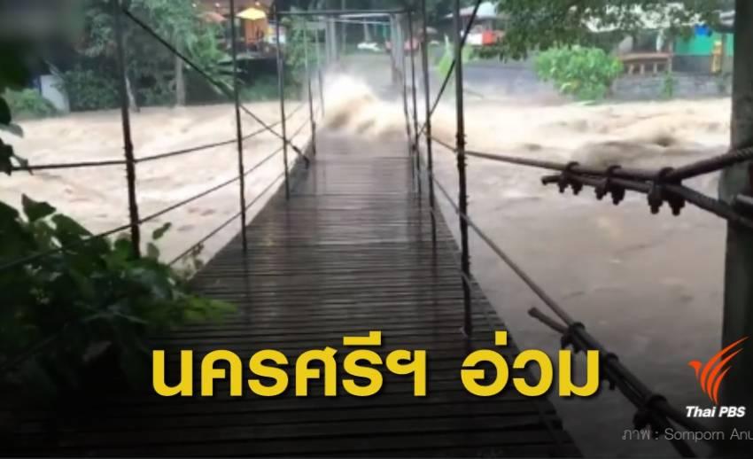 ฝนตกหนัก-น้ำป่าหลาก ท่วมนครศรีธรรมราชหลายพื้นที่