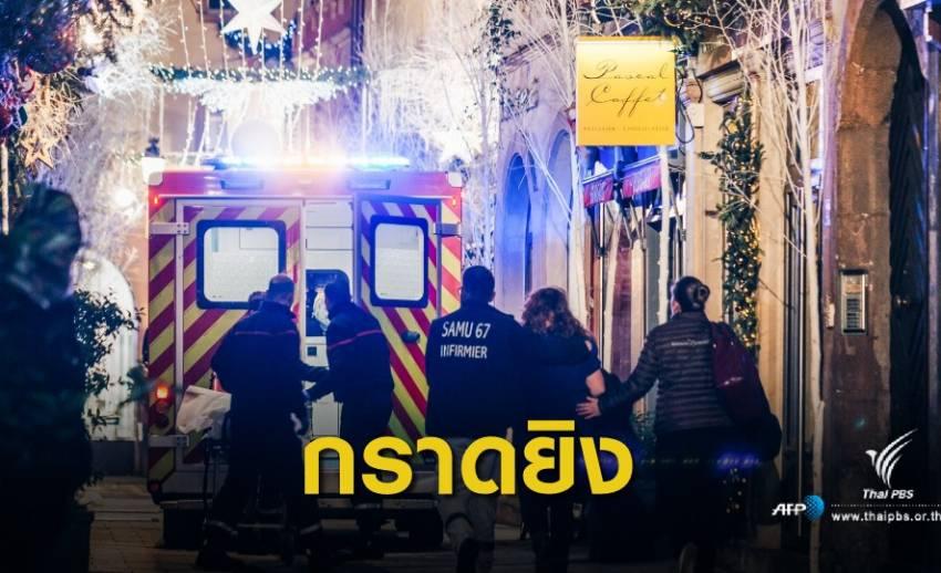 นทท.ไทยเสียชีวิต 1 คน เหตุกราดยิงกลางตลาดคริสต์มาส ฝรั่งเศส