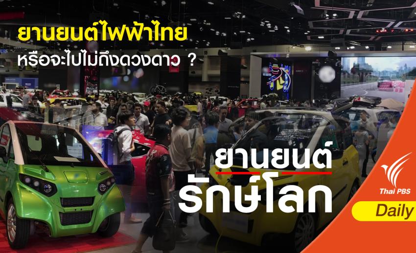 ยานยนต์ไฟฟ้าไทย หรือจะไปไม่ถึงดวงดาว?