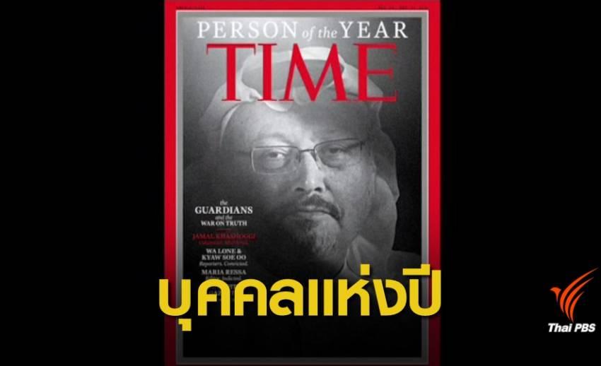 """""""ไทม์"""" ยกนักข่าวซาอุฯถูกสังหาร ขึ้นปกเป็นบุคคลแห่งปี 2018"""
