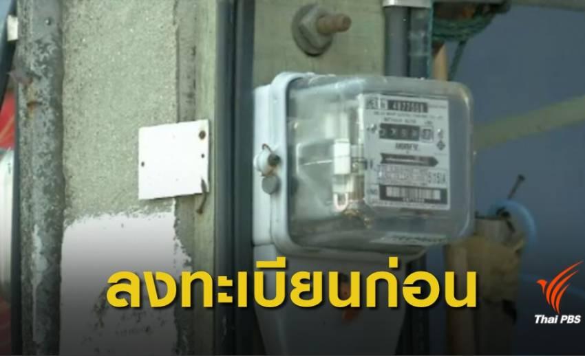 เตือน! ผู้ถือบัตรคนจนลงทะเบียนรับสิทธิ์เงินช่วยเหลือค่าน้ำ-ค่าไฟ
