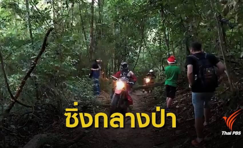 อุทยานฯสั่งตามตัว 3 มอไซค์วิบากขับในป่าดอยสุเทพ