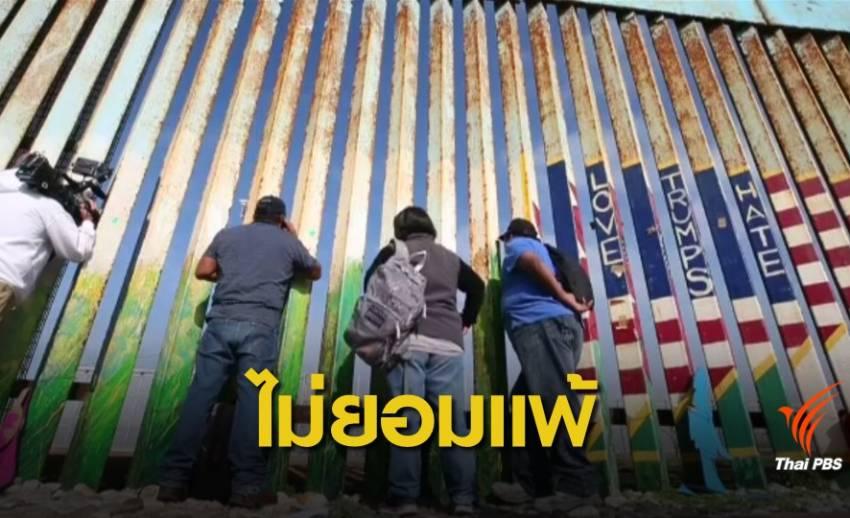 """ผู้นำสหรัฐฯ ยื้อ """"ชัตดาวน์"""" แลกกำแพงกั้นเม็กซิโก"""