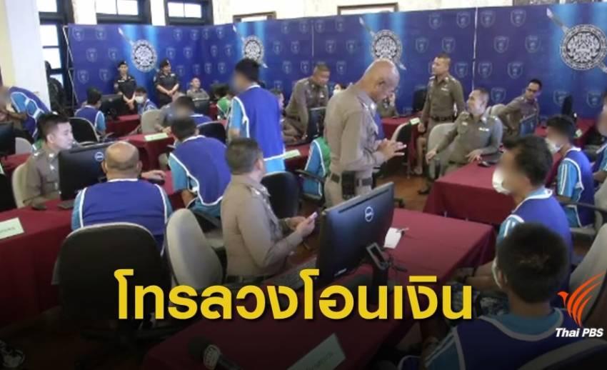 """คุมตัวกลับมาดำเนินคดี """"แก๊งคอลเซ็นเตอร์"""" 26 คนไทยในกัมพูชา"""