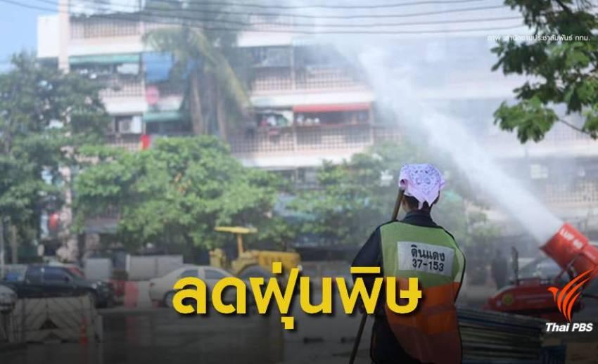 วอนงดสูบบุหรี่ ! ลดควัน-ฝุ่นพิษ PM 2.5 เกินมาตรฐาน