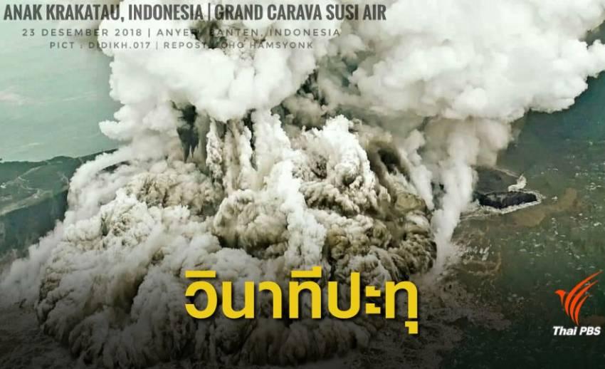 """วินาที ภูเขาไฟ """"อานัก กรากาเตา"""" ปะทุ หลังเกิดสึนามิอินโดนีเซีย"""