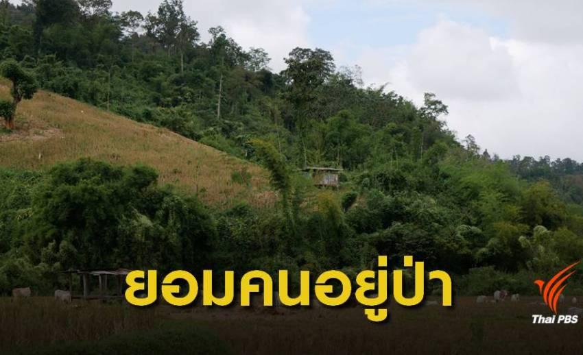 ครั้งแรก ! คทช.ไฟเขียวจัดคนอยู่ในป่าอนุรักษ์ 5.9 ล้านไร่