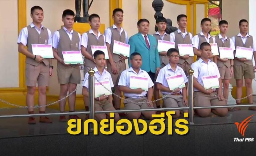 มอบเกียรติบัตร 13 นักเรียน ช่วยชาวจีนคิดสั้นกระโดดสะพาน