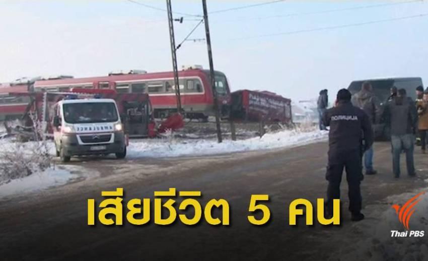 เกิดเหตุรถไฟชนรถบัสนักเรียนในเซอร์เบีย